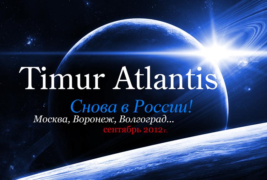 Тимур Атлантис. Афиша мероприятия №2