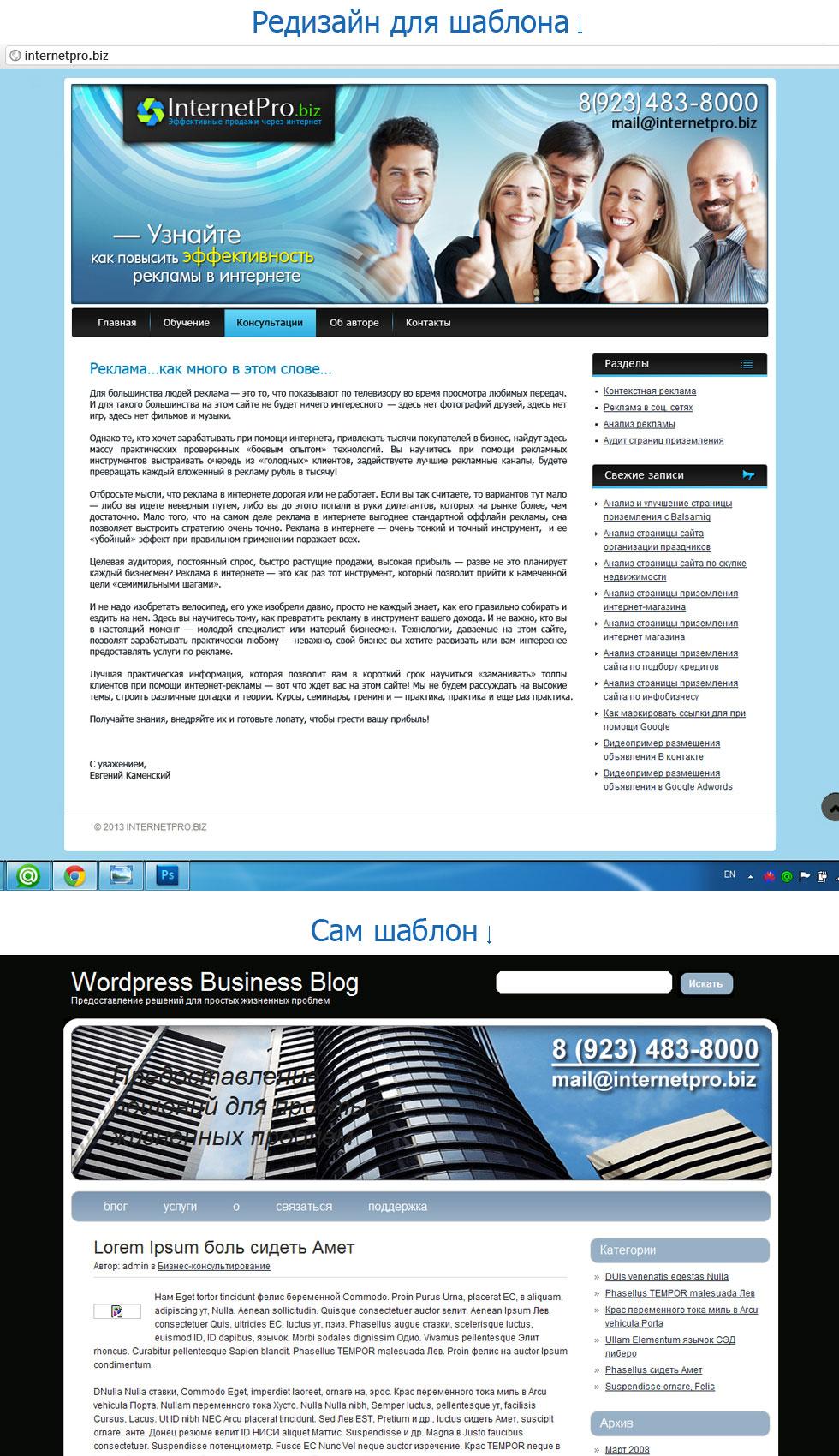 Ре-дизайн шаблона WordPress + верстка. для сайта Internetpro.biz