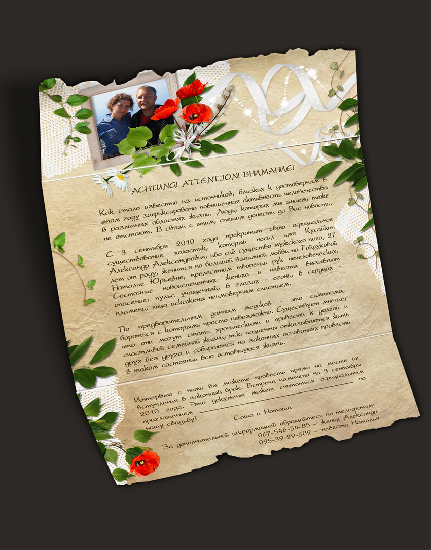 Приглашение на свадьбу Саша и Наташа, разворот