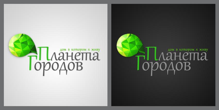 Планета Городов. Логотип 2