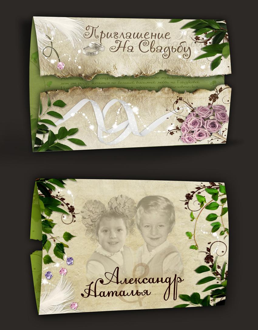 Приглашение на свадьбу Саша и Наташа