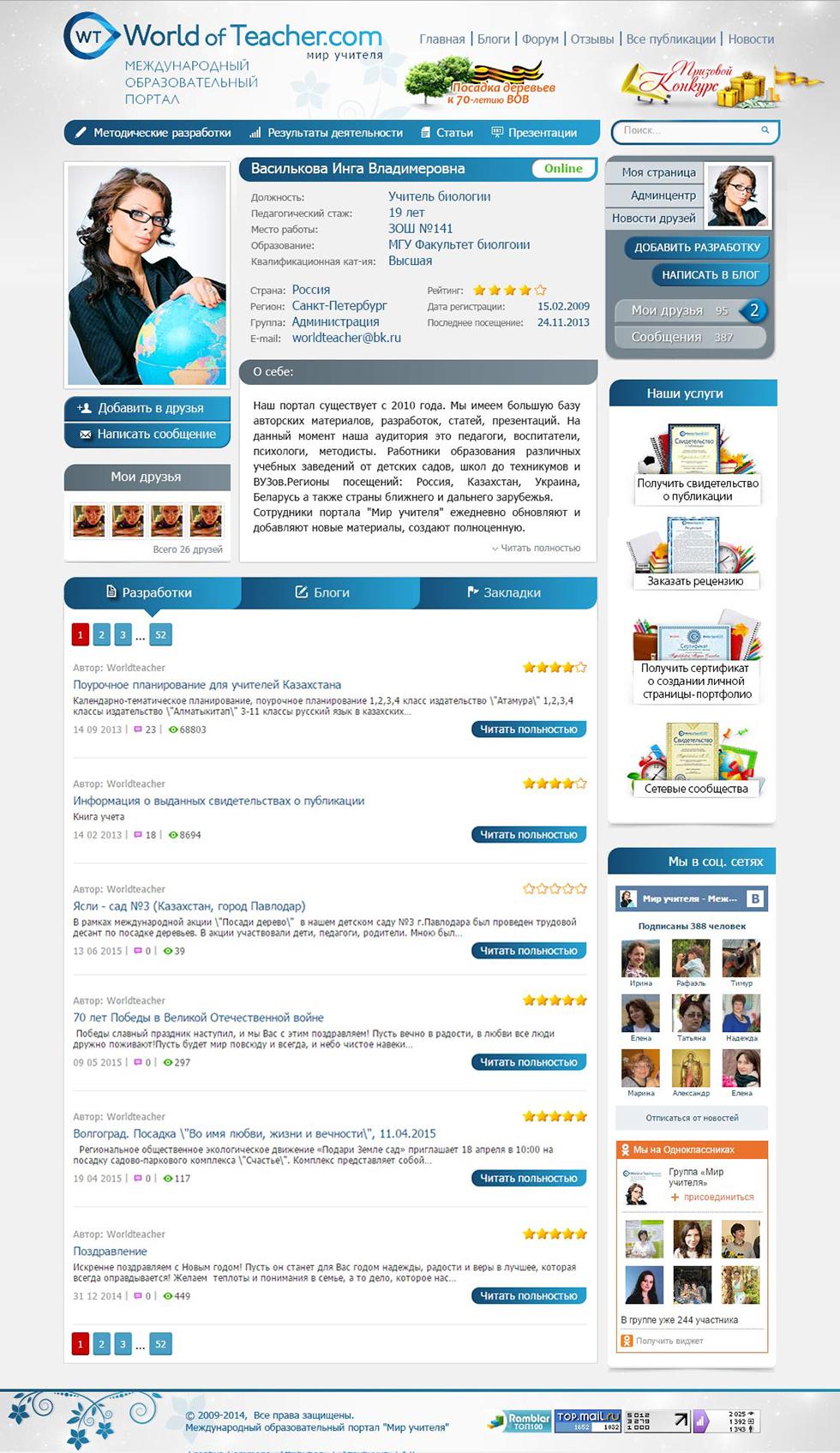 Международный образовательный портал Мир учителя  Worldofteacher