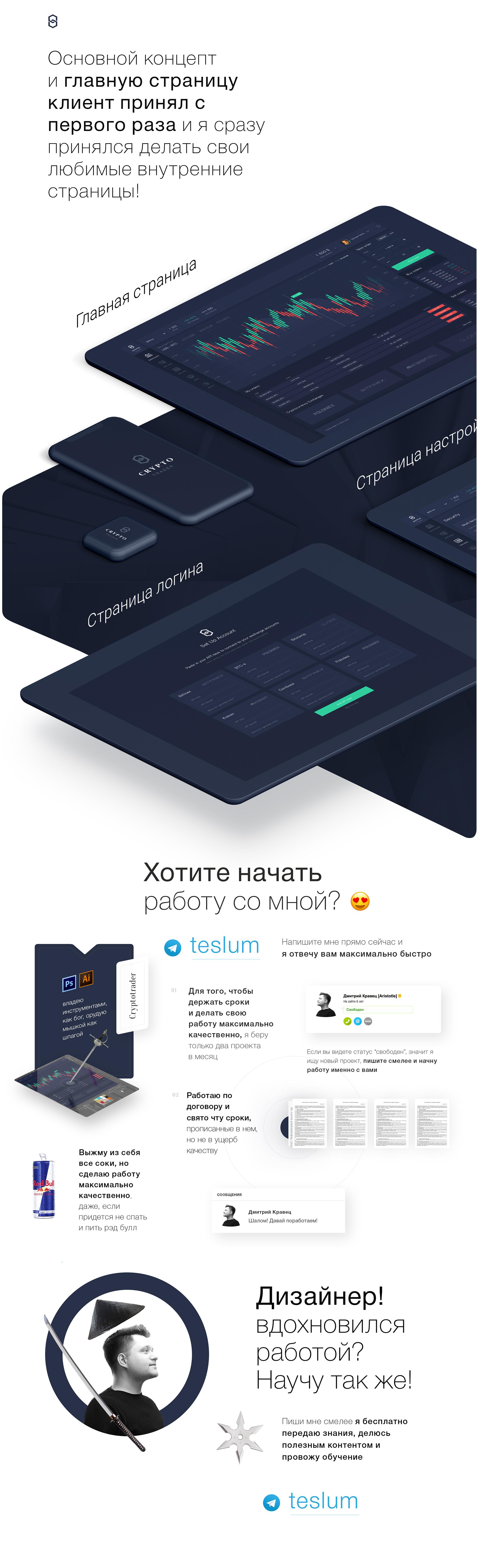 Cryptotrader – кейс по разработке дизайна криптовалютной биржи
