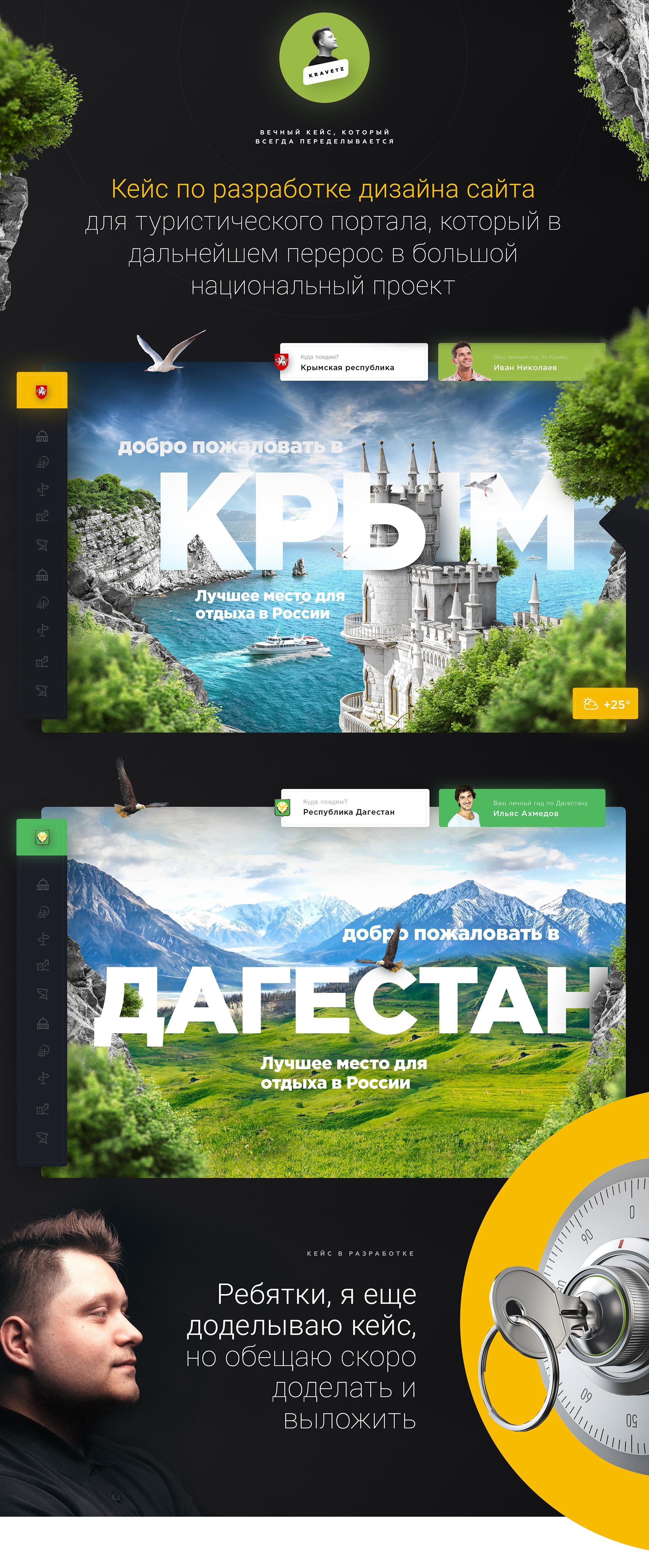 Открывай – кейс по разработке дизайна сайта для туристического портала