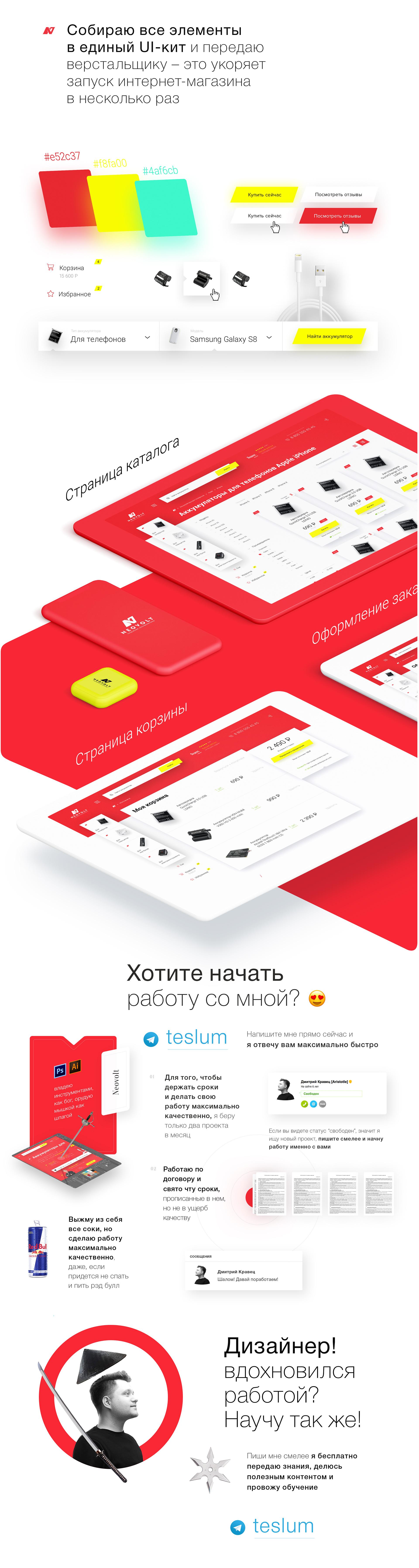 Neovolt – кейс по разработке дизайна интернет-магазина аккумуляторов по канонам современного маркетинга