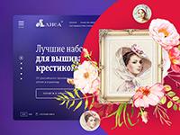 Алиса – кейс по разработке дизайна сайта для одного из крупнейших производителей наборов для вышивания в России