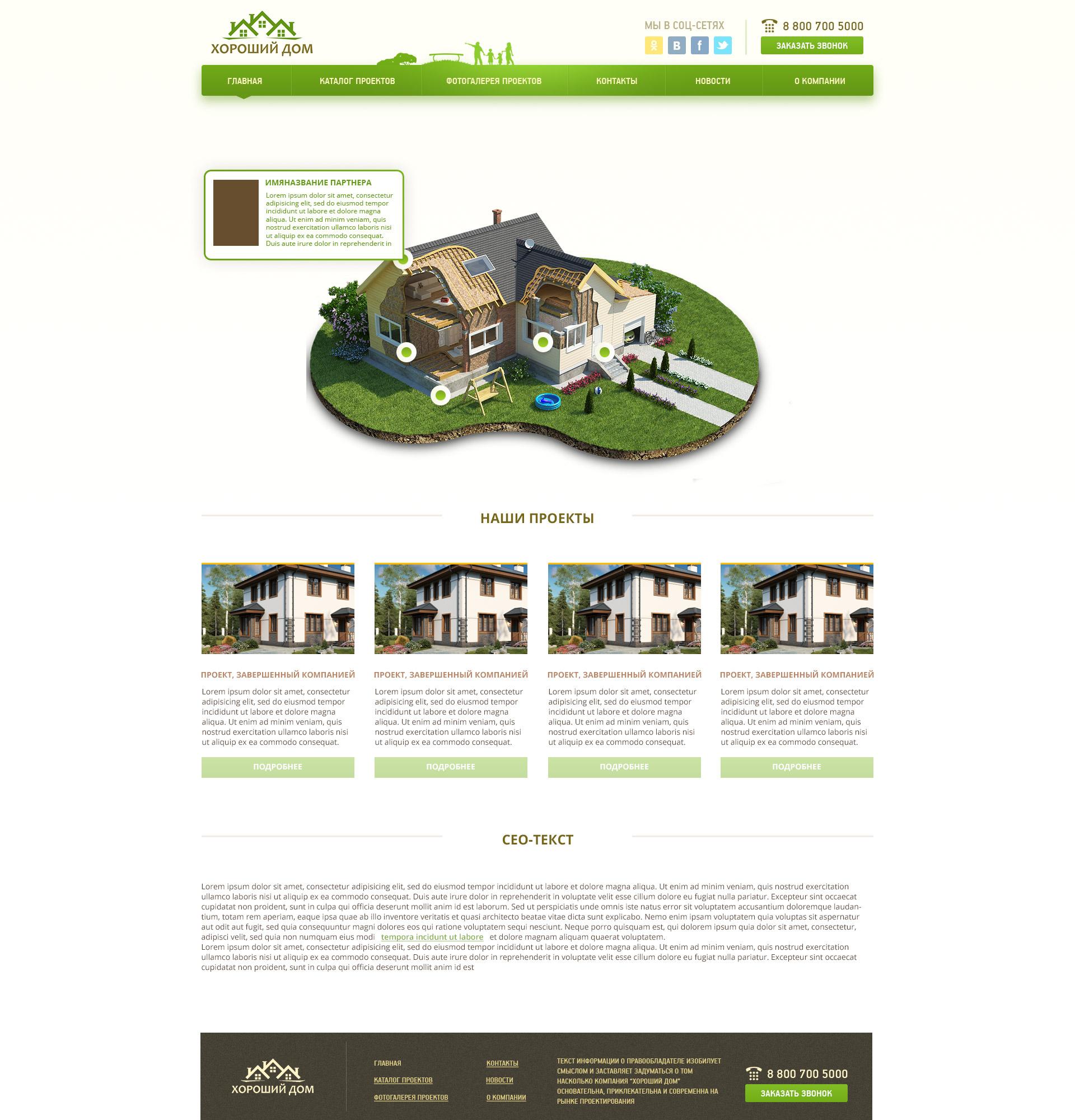 сайт Хороший Дом
