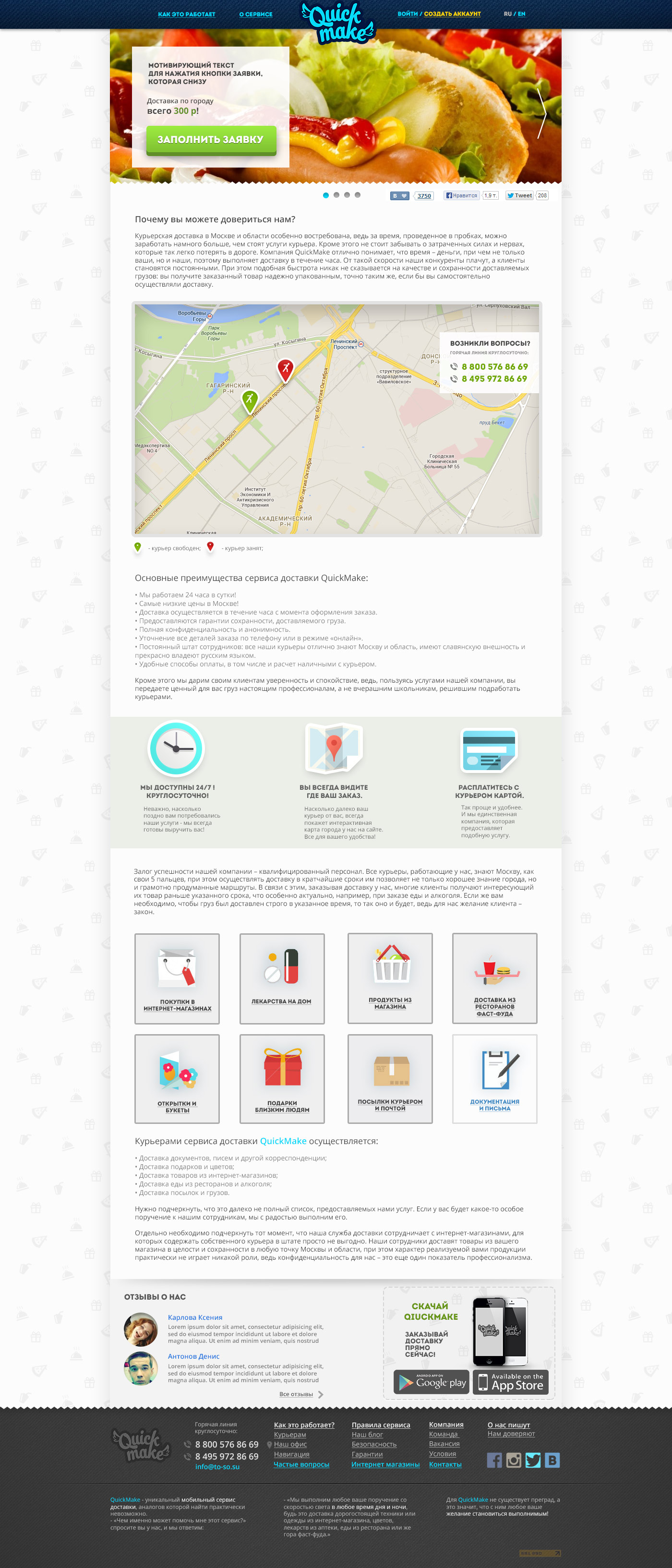 Дизайн сайта QuickMake