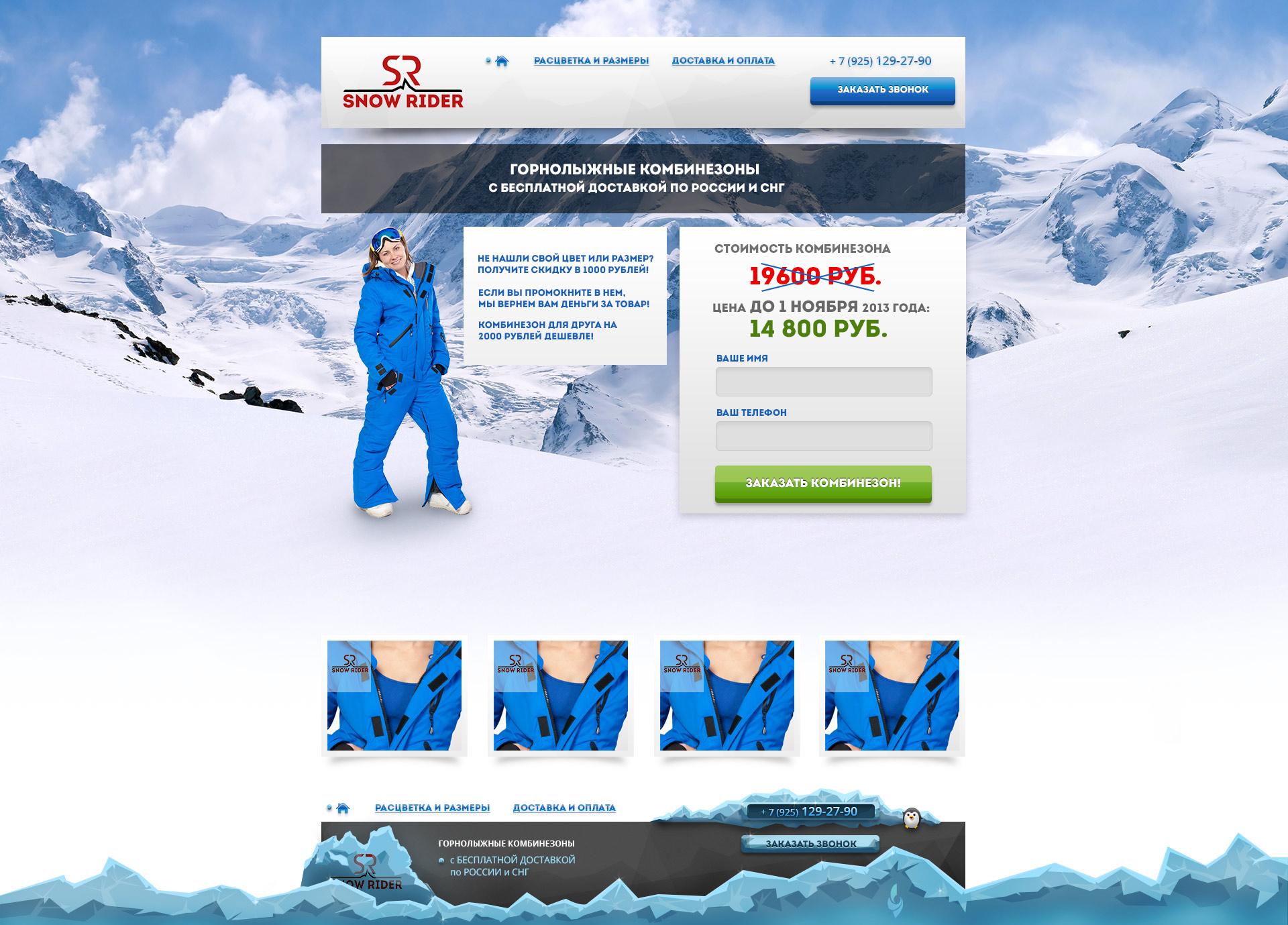 Лендинг для сайта SNOWRIDER