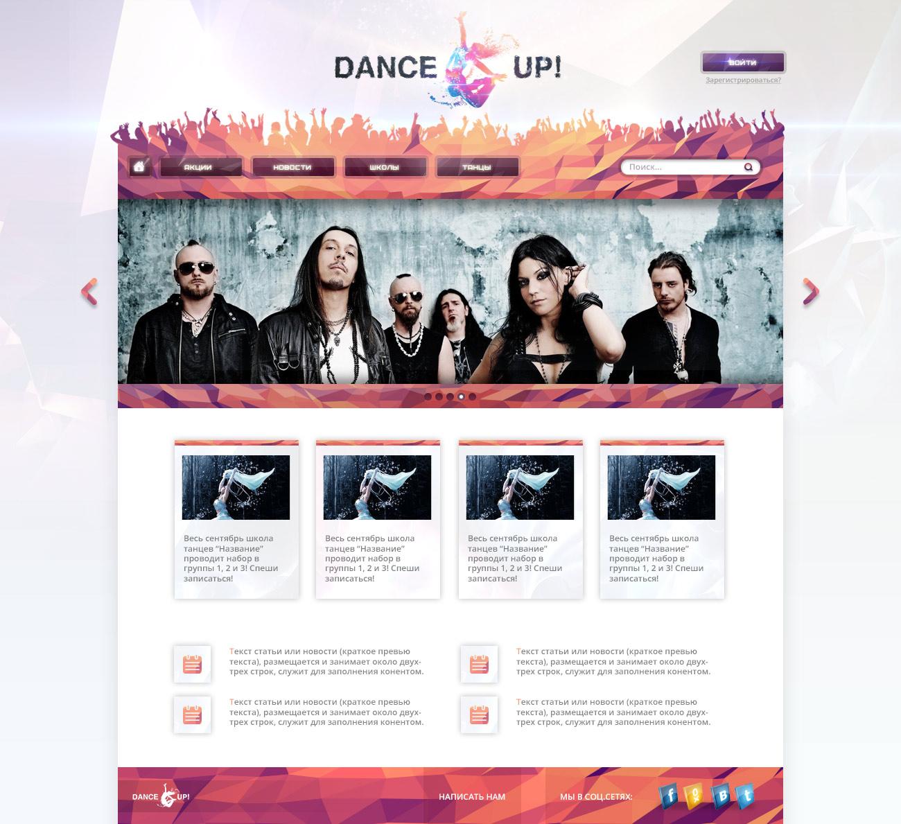 Дизайн сайта танцевальной студии Dance-UP