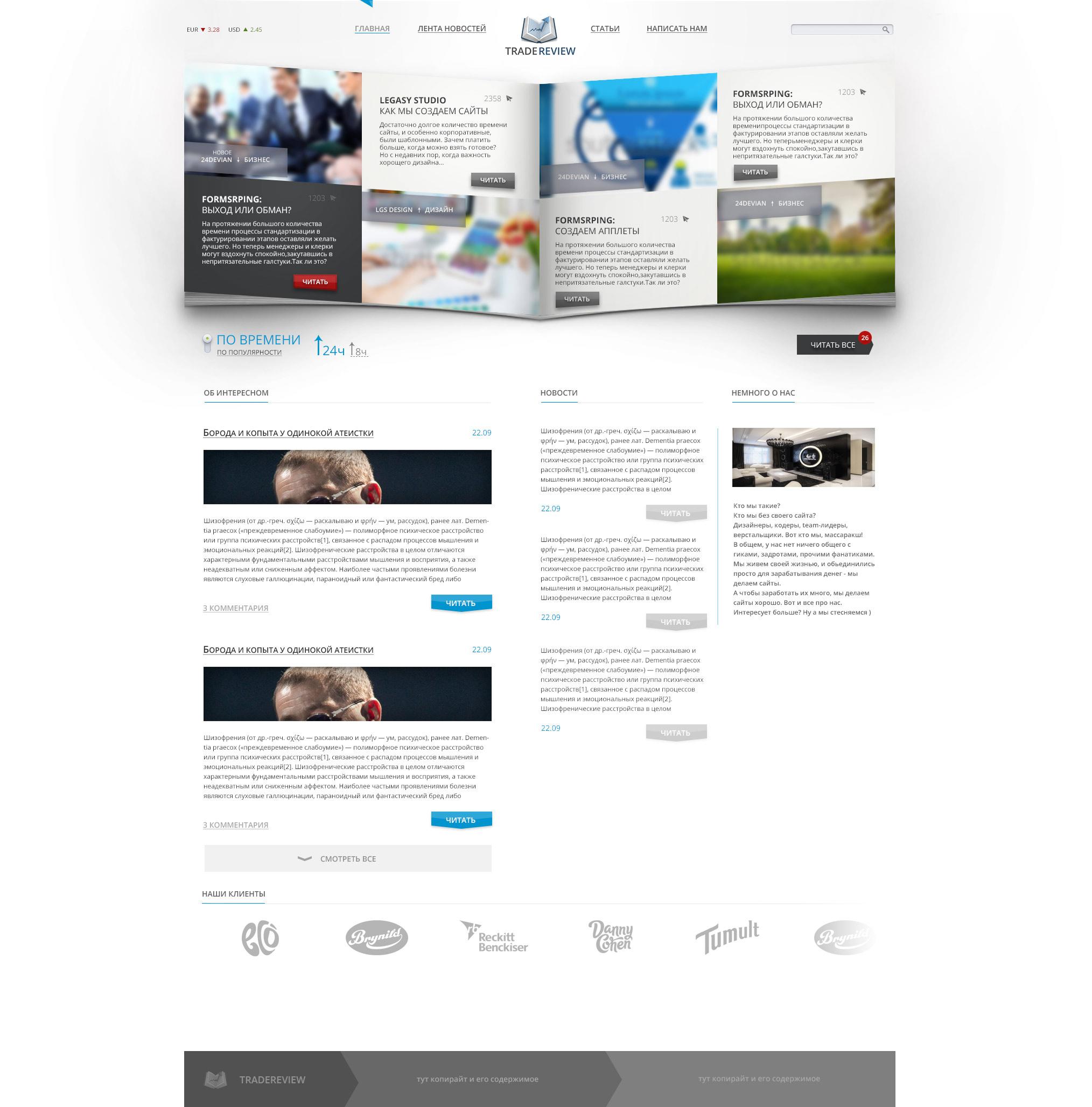 Бизнес-сайт для компании TRADEREVIEW