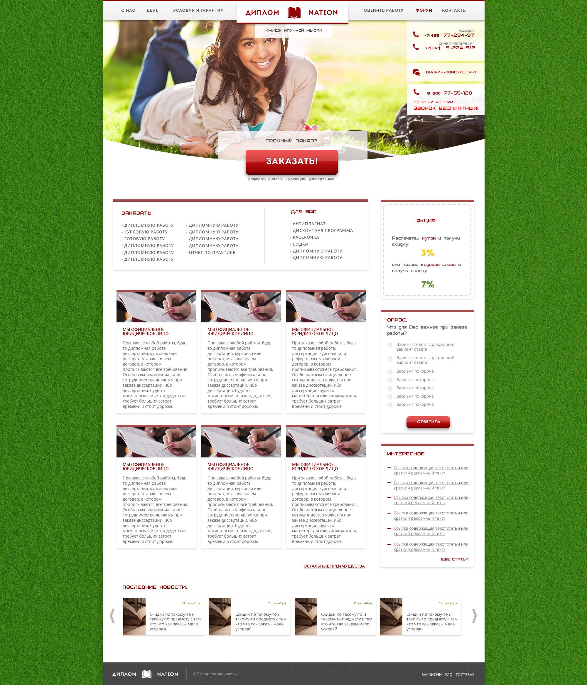Дизайн для биржи Diplom Nation