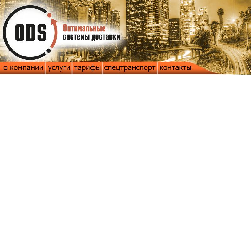 Дизайн сайта-визитки для транспортной компании фото f_77153ca8462d3c4e.jpg