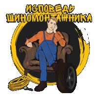Исповедь шиномонтажника