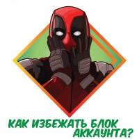 Deadpool (иллюстрация для инстаграма)
