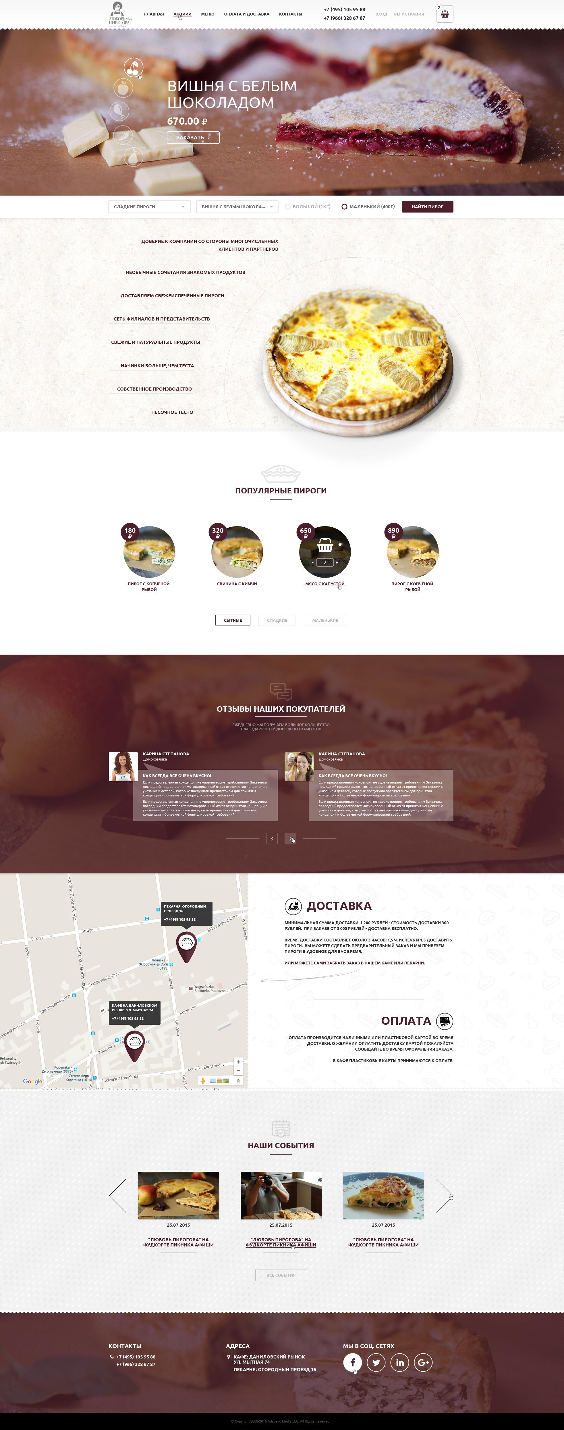 Разработка дизайна сайта lovepirogova.ru фото f_04156b66babbca93.jpg