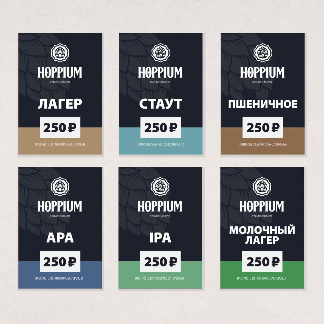 Логотип + Ценники для подмосковной крафтовой пивоварни фото f_5995dc6c3cd0bf5c.png