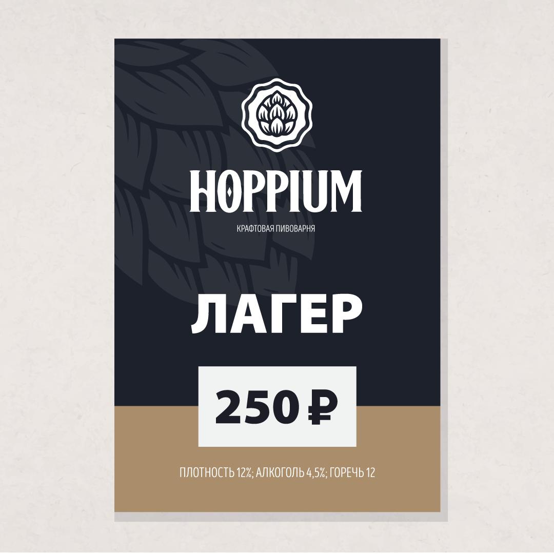 Логотип + Ценники для подмосковной крафтовой пивоварни фото f_8855dc6c3c9b09df.png