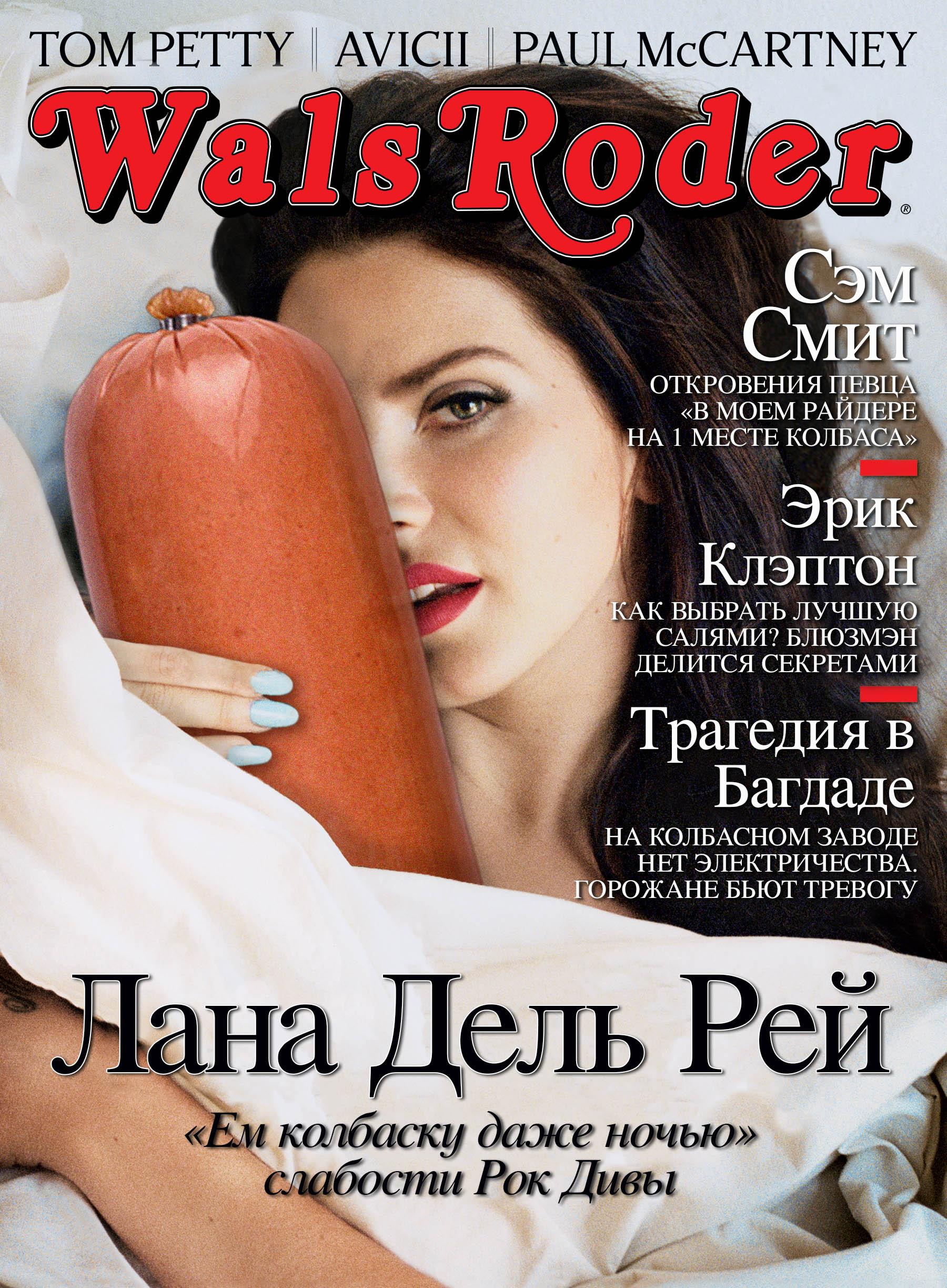 Полиграфический дизайн, Журнальный дизайн, Коллаж.  фото f_2805d6cdcfd932f2.jpg