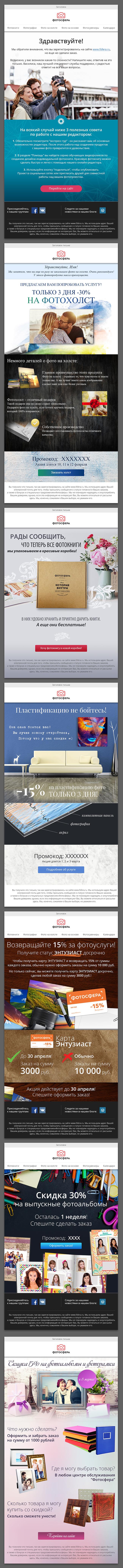 Дизайн email шаблонов для ФОТОСФЕРА