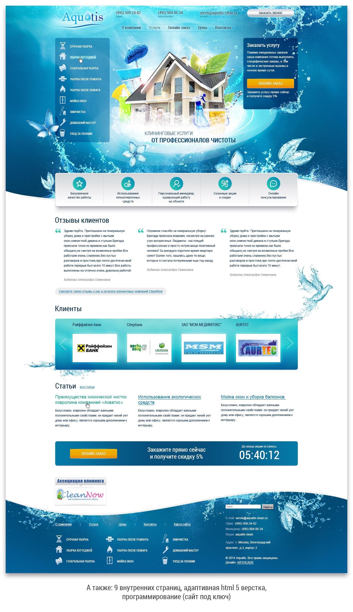 Aquatis - Клининговая компания. По просьбе заказчика главная в промо стиле. + адаптивная html5 верстка + под ключ