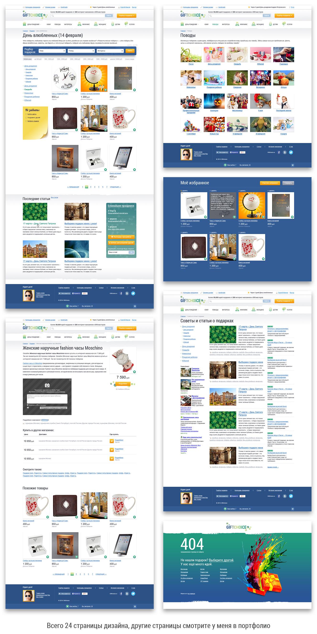 GiftChoice - Сервис-агрегатор сайтов подарков. Внутренние часть 1. Проработка идеи заказчика, прототип, дизайн 24 стр.