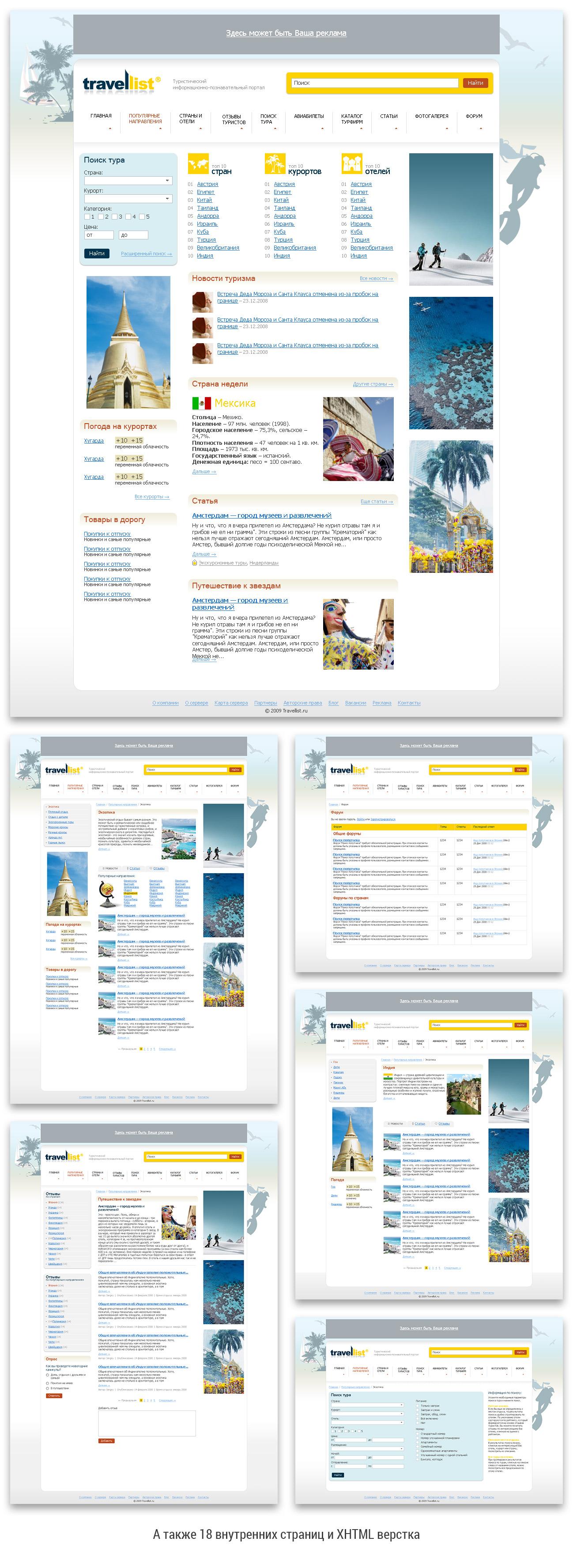Портал путешествий TravelList, 24 страницы и xhtml верстка
