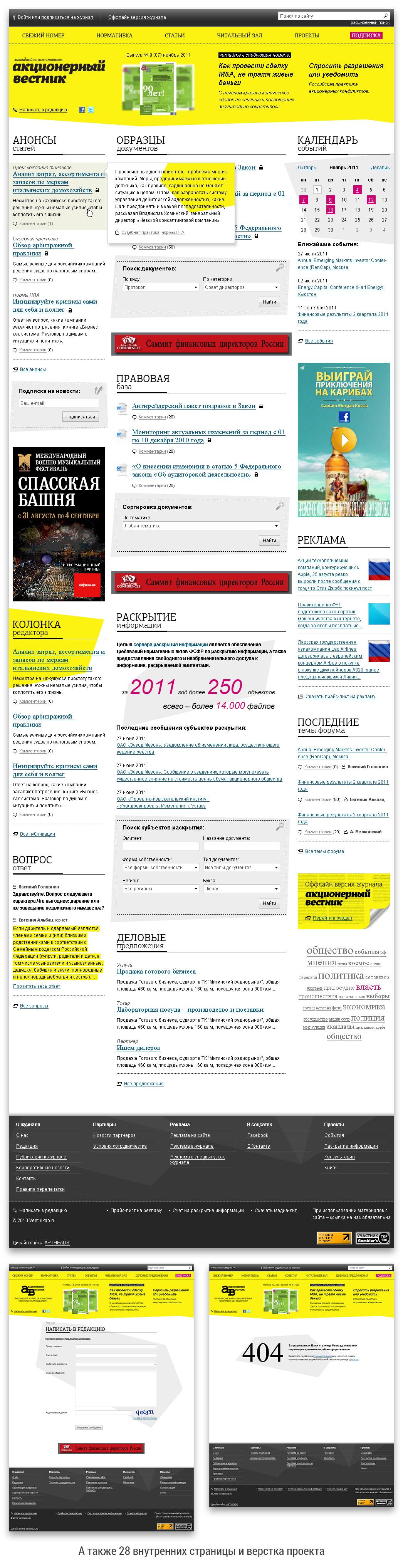 Акционерный вестник - Новостное издание для акционеров, также xhtml верстка