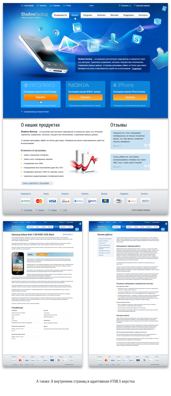 ShadowCopy - Контроль смартфонов и планшетов через интернет; 11 страниц + адаптивная html5 верстка