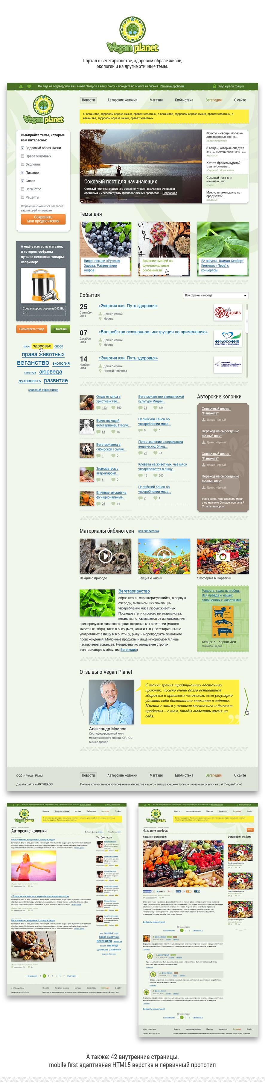 VeganPlanet - Этичный портал: Прототип интерфейса, Адаптивная html5 mobile first верстка, Дизайн страниц