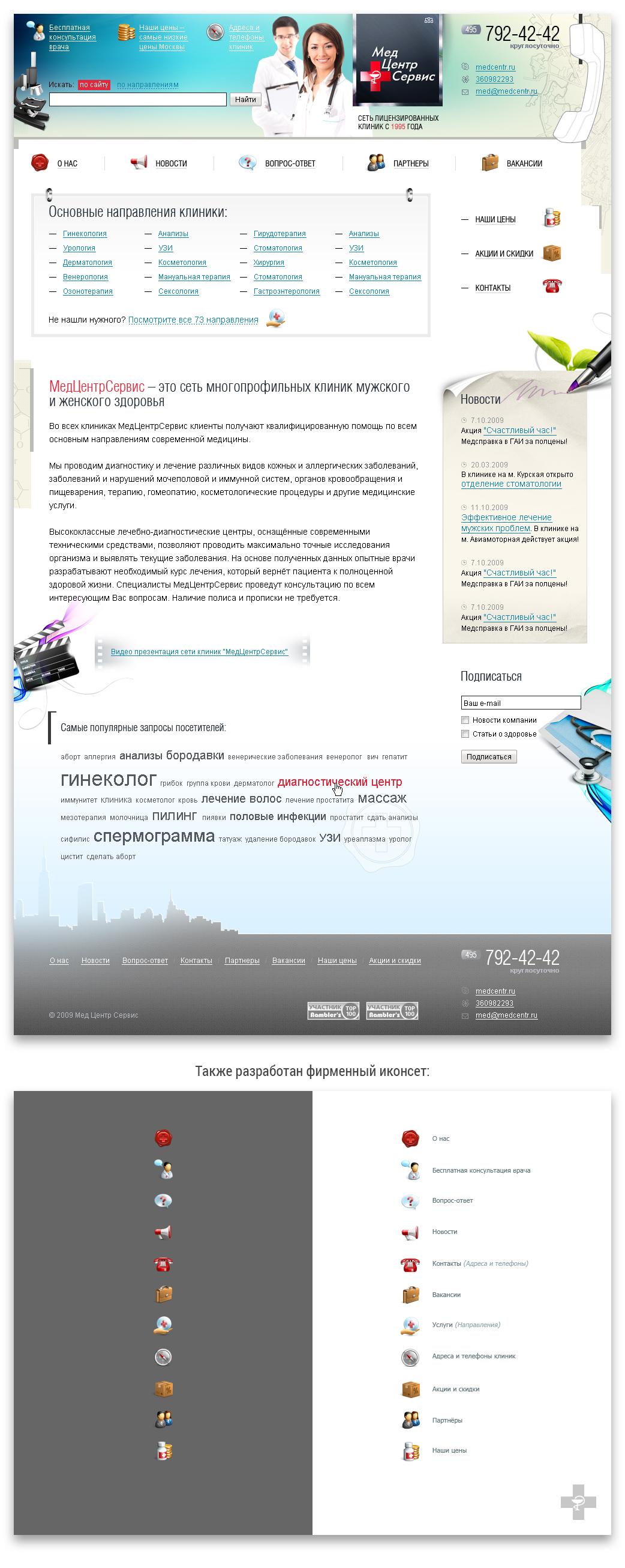 МедЦентрСервис - Сеть лицензированных клиник