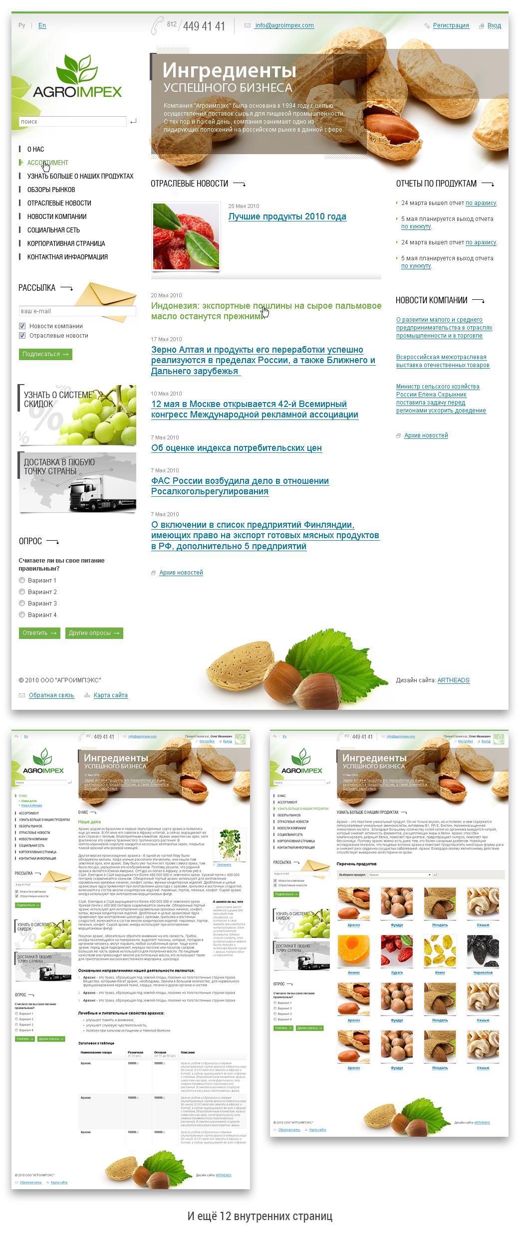 АГРОИМПЕКС - Сырьё для пищевой промышленности