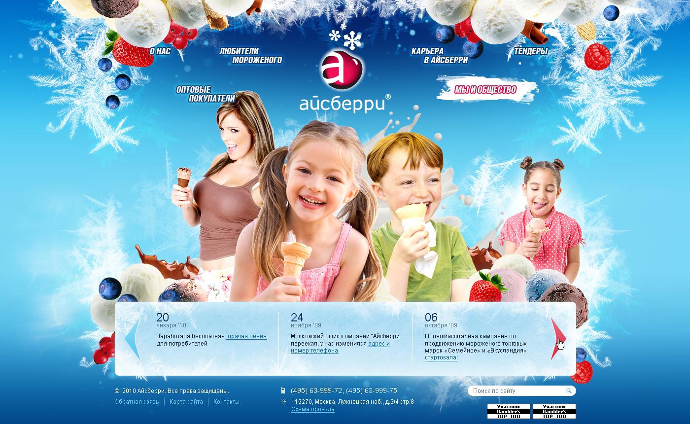 Мороженное АйсБерри - Промо сайт