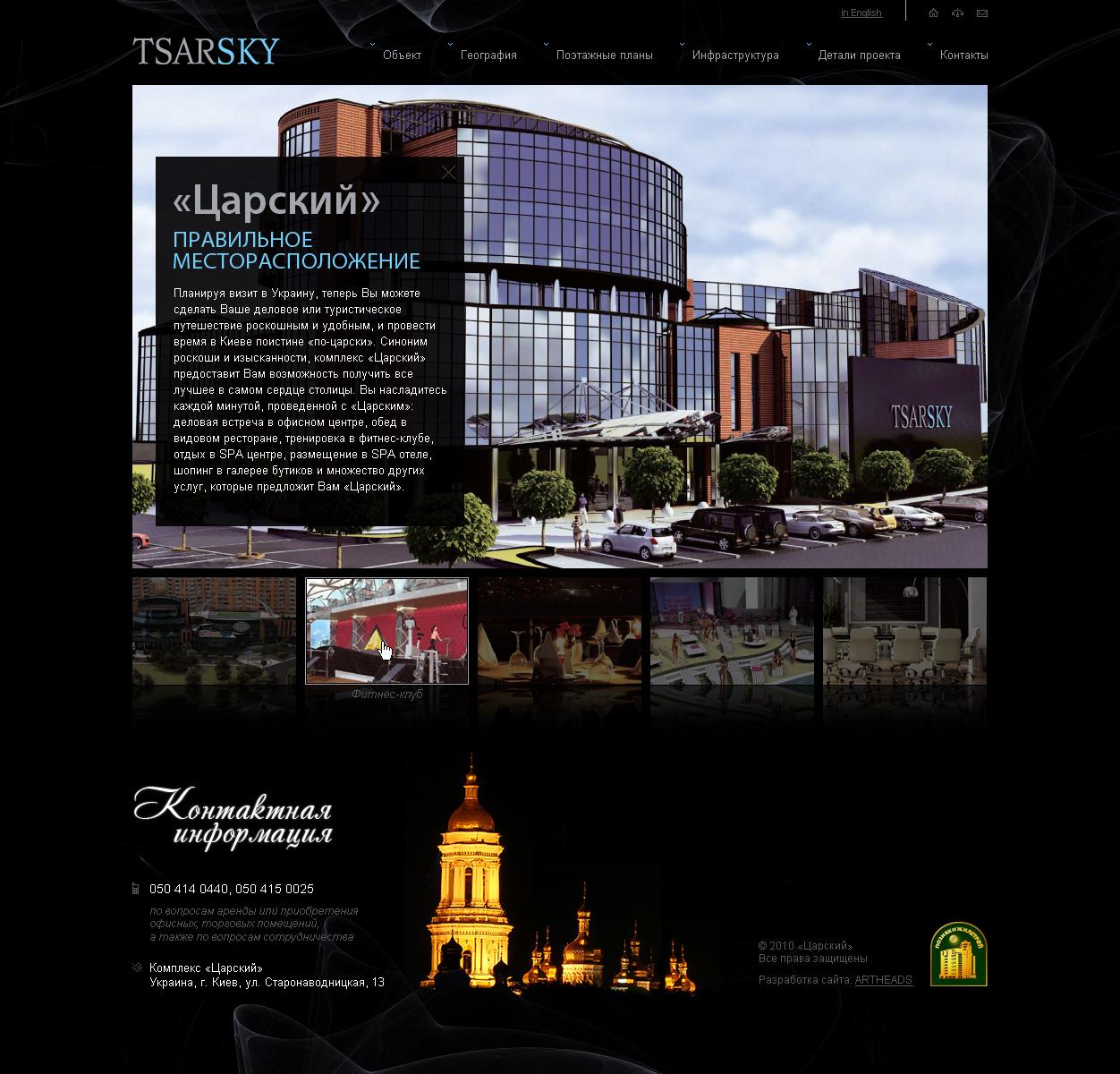 TsarSky - Элитный Киевский комплекс