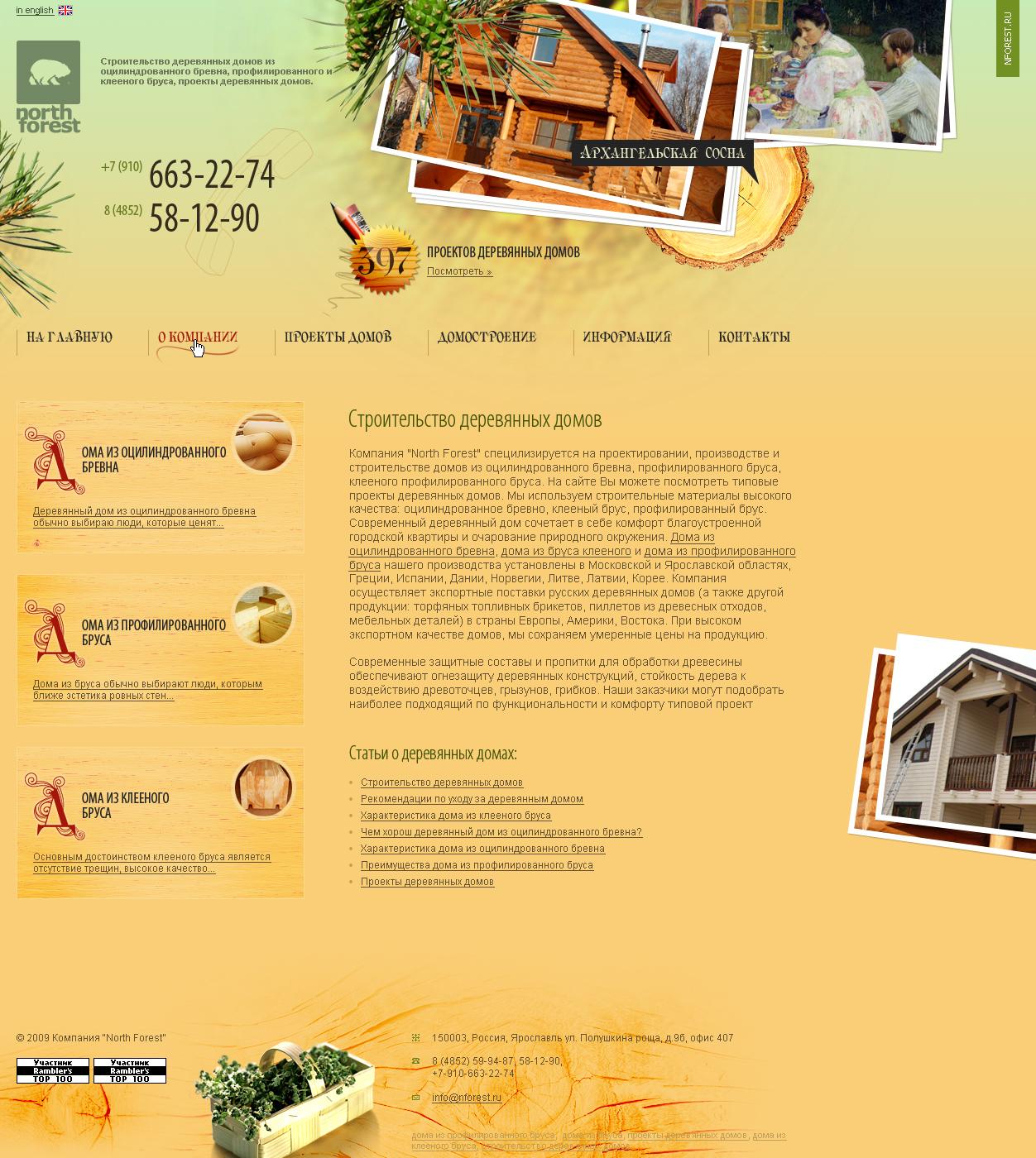 northForest v1 - Деревянные дома