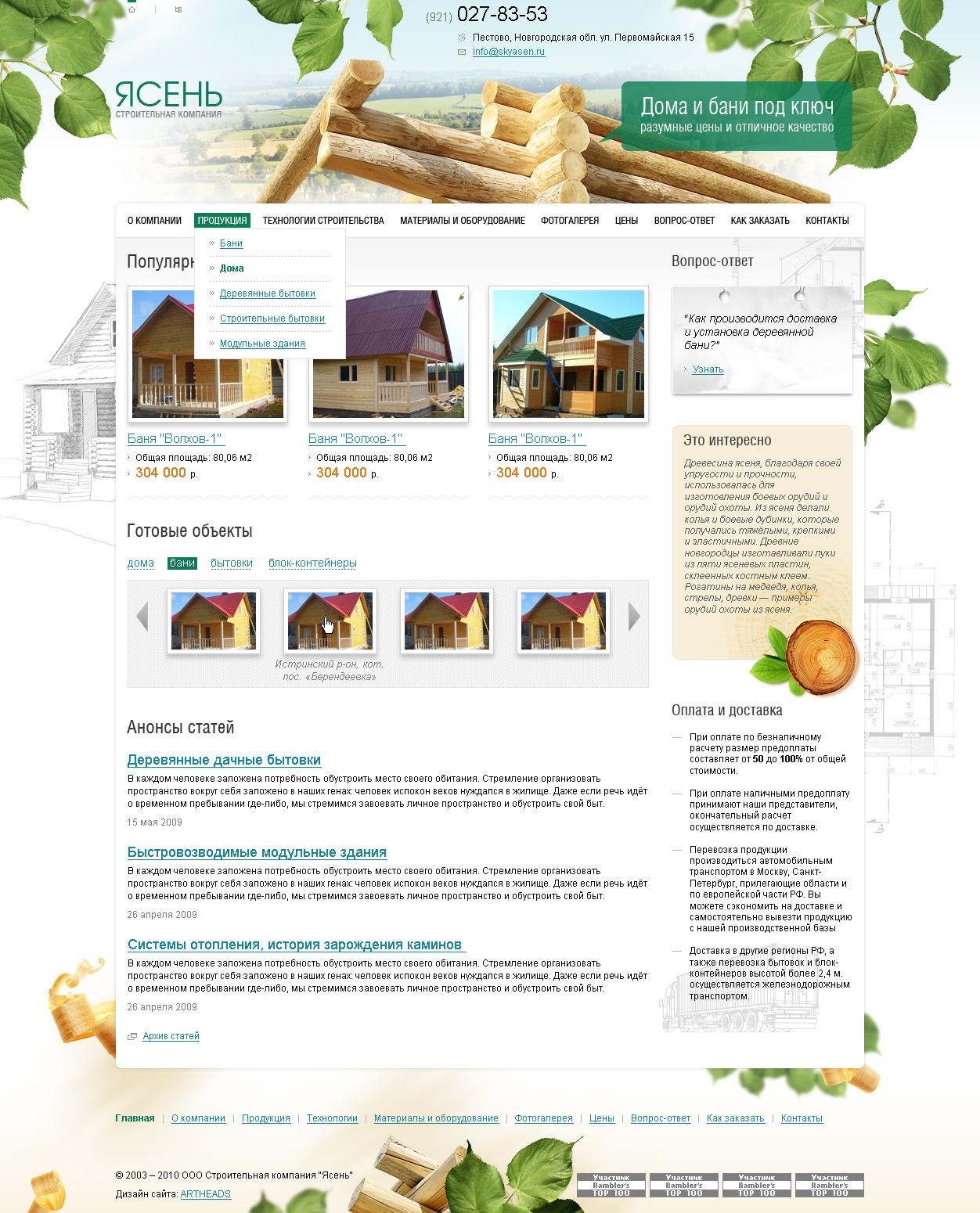 СК Ясень - Дома и бани из древесины