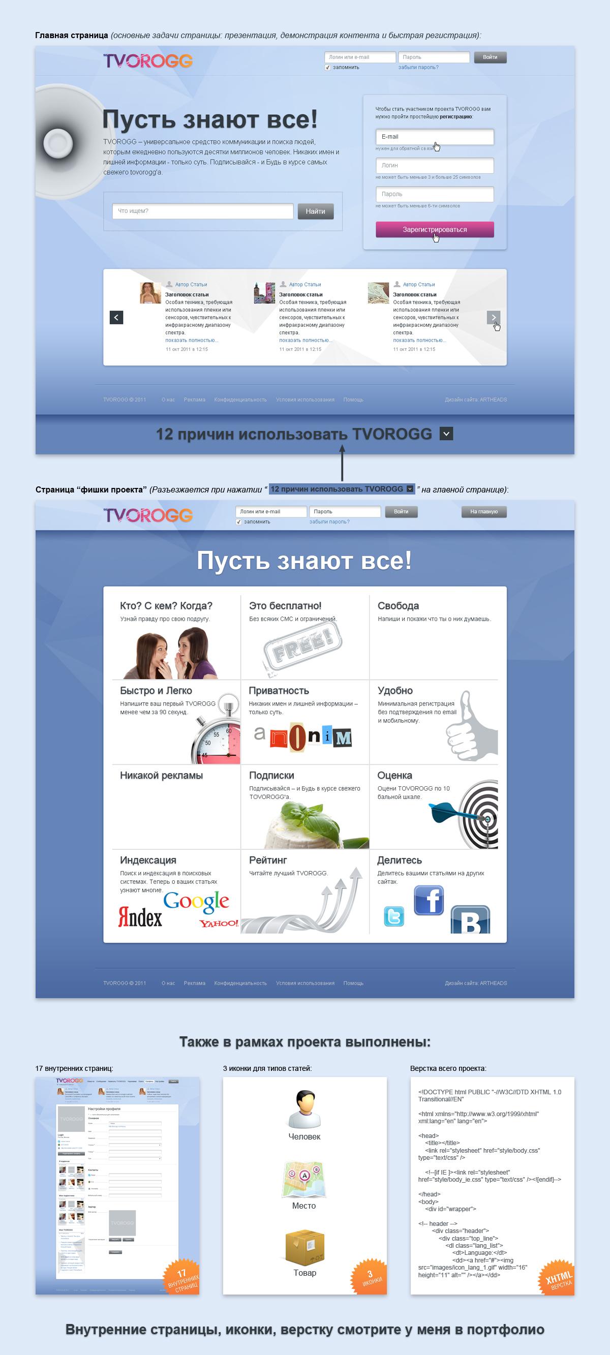 TVOROGG: Cоциальная сеть. Главные страницы (главная + фишки проекта), также xhtml верстка