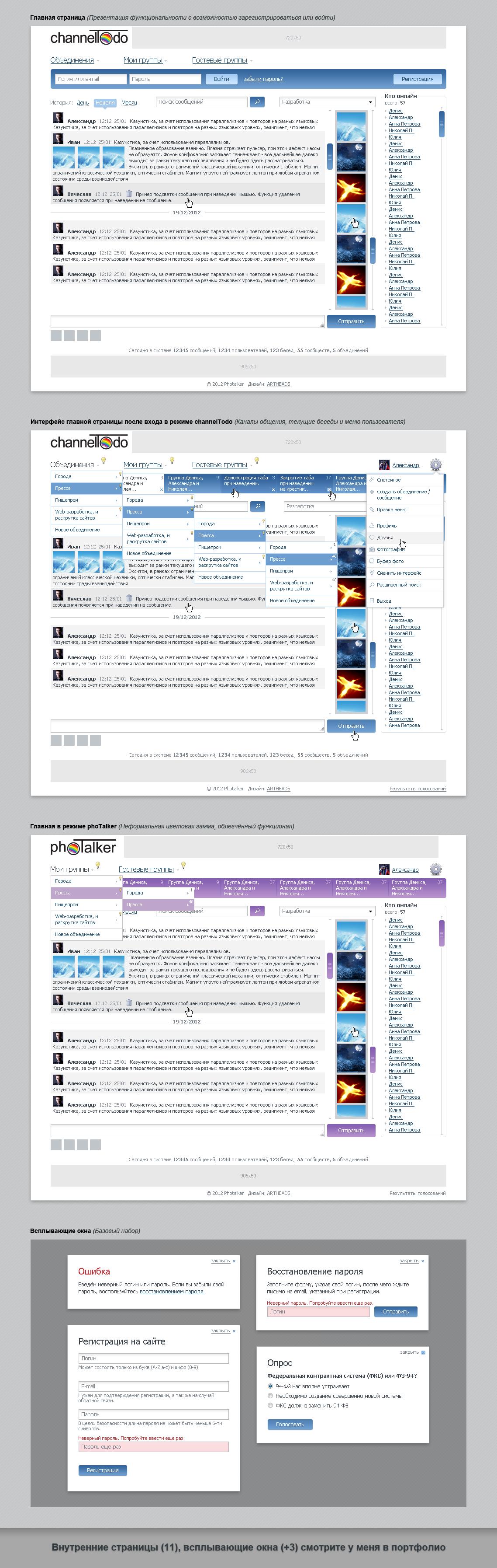 channelTodo: Интерактивная сеть. Главные страницы (3) и всплывающие окна (4)