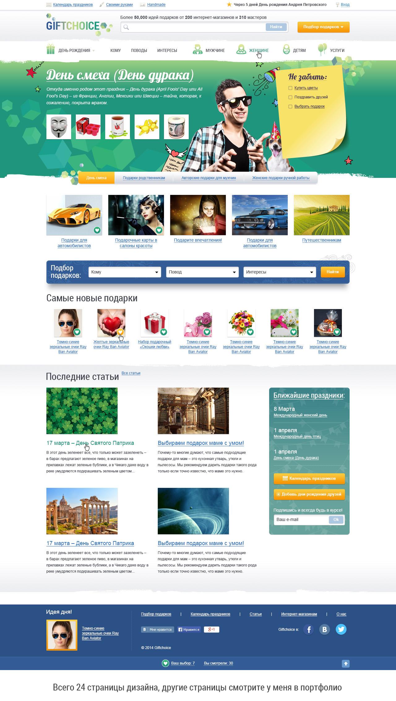 GiftChoice - Сервис-агрегатор сайтов подарков. Главная. Проработка идеи заказчика, прототип, дизайн 24 страниц