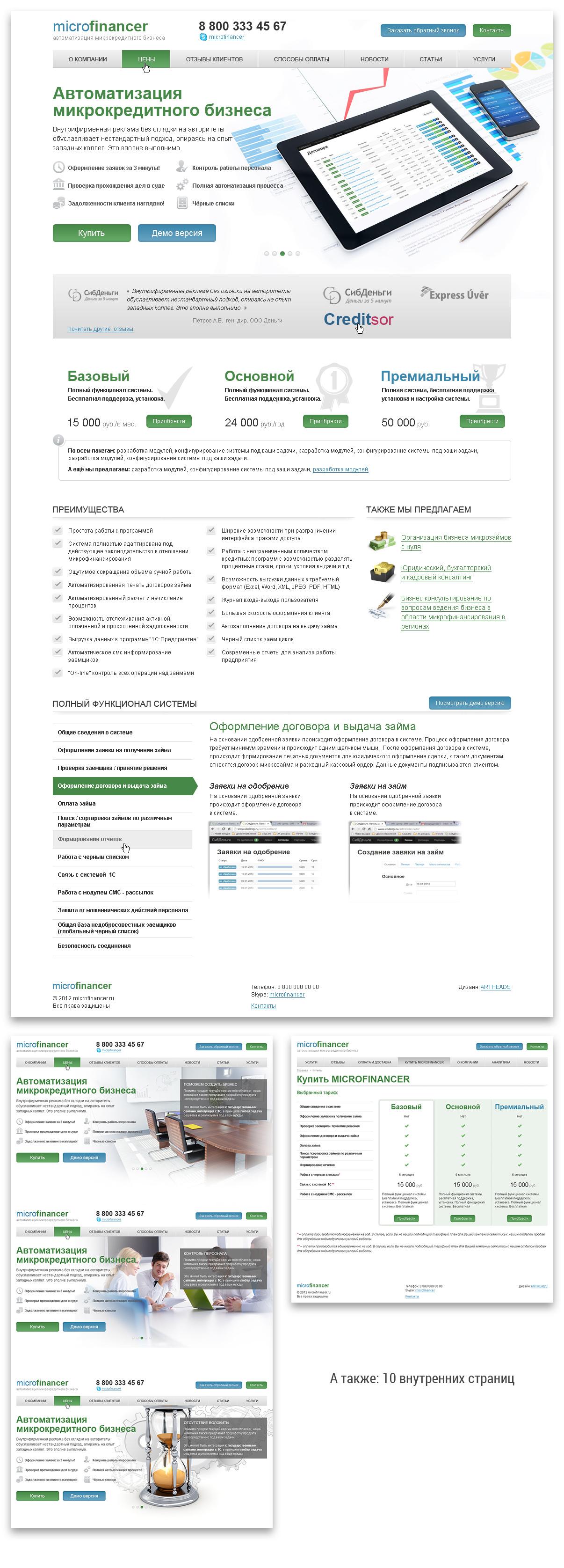 MicroFinancer - Програмный комплекс для микрокредитов