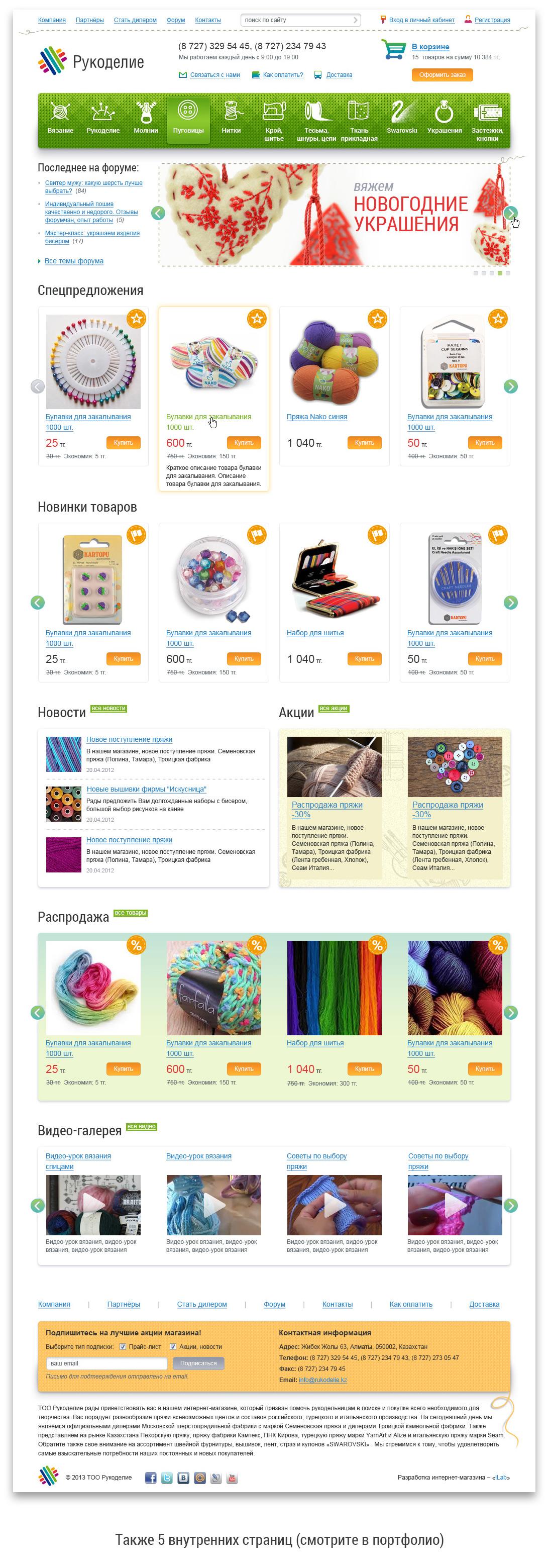 Рукоделие - Интернет магазин (главная страница)