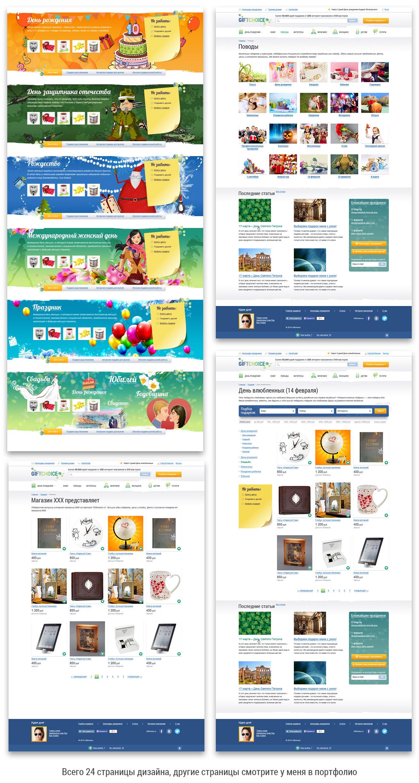 GiftChoice - Сервис-агрегатор сайтов подарков. Внутренние часть 2. Проработка идеи заказчика, прототип, дизайн 24 стр.
