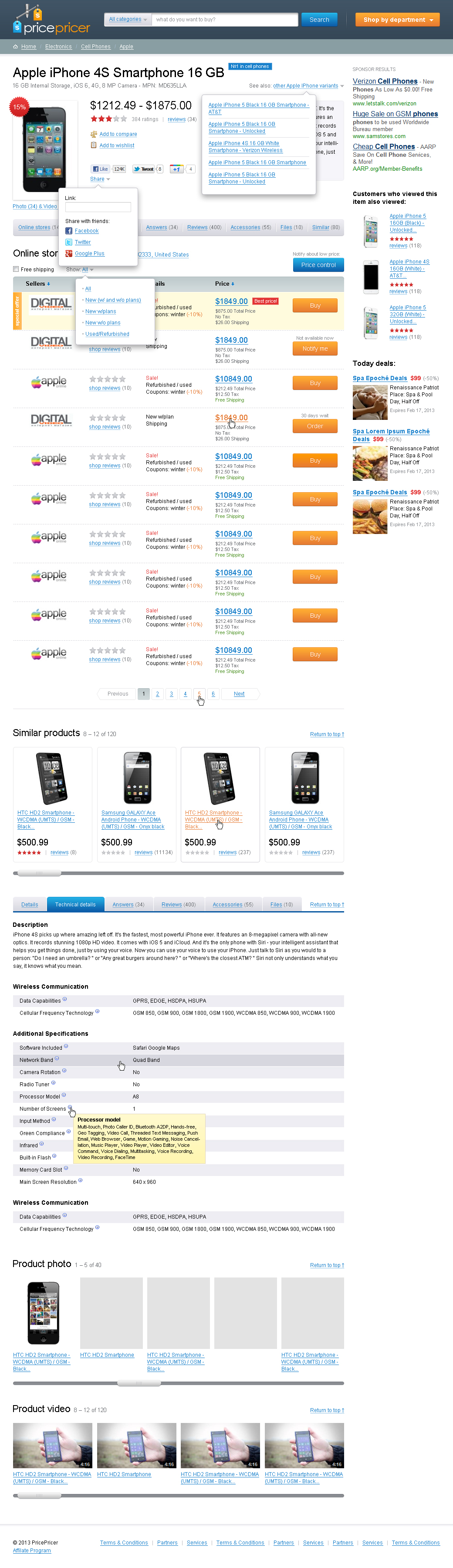 PricePricer - Сравнение цен на товары