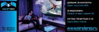 Плакат Мир 3D.