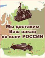 Доставим по всей РОССИИ...