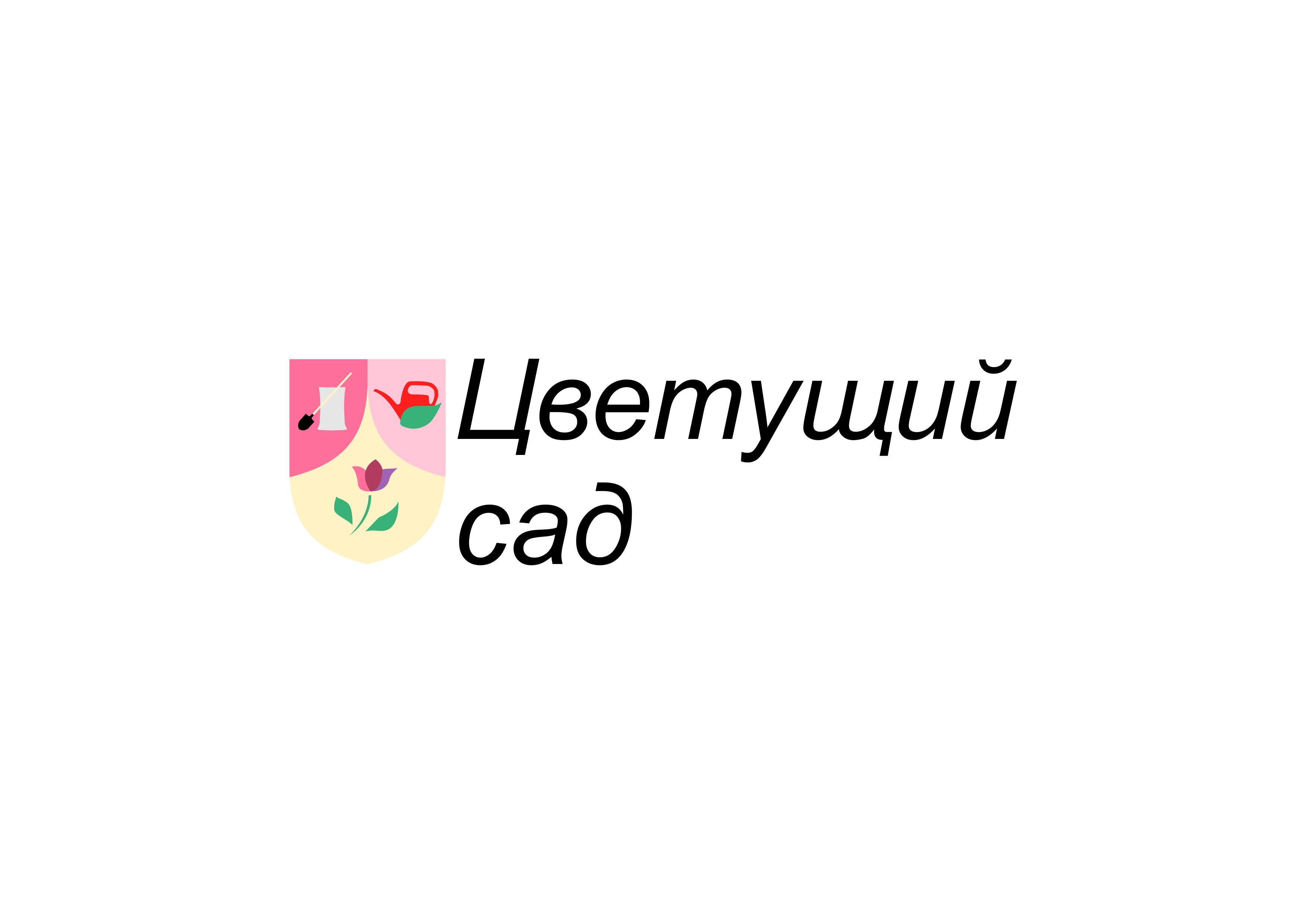 """Логотип для компании """"Цветущий сад"""" фото f_3335b6d5dd266d9d.jpg"""