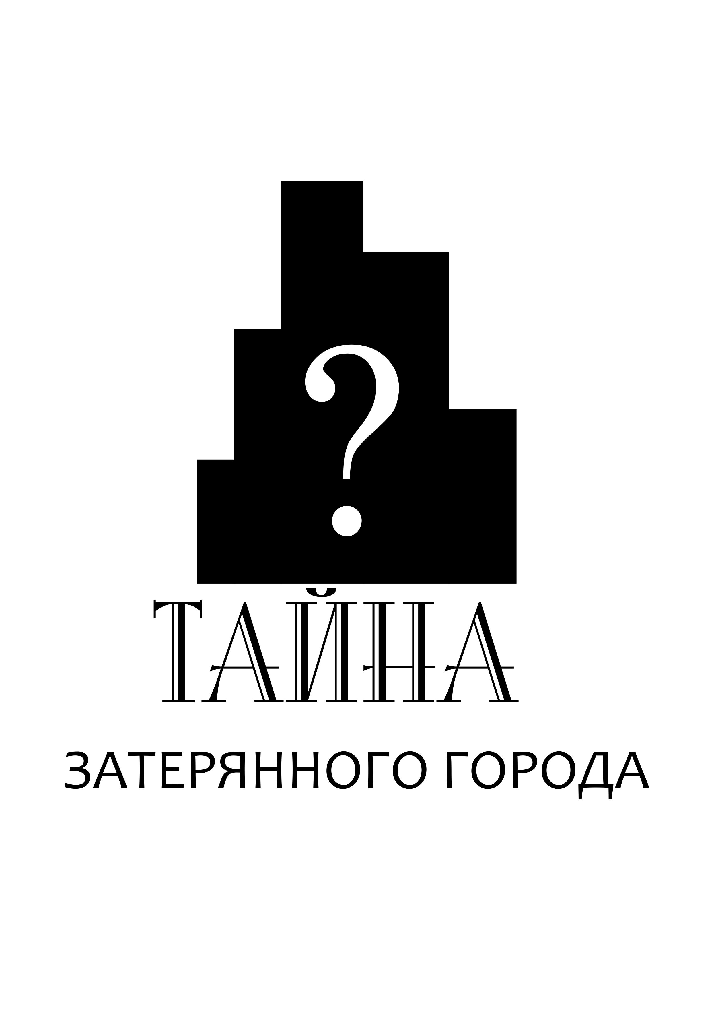 Разработка логотипа и шрифтов для Квеста  фото f_4585b40762570368.jpg