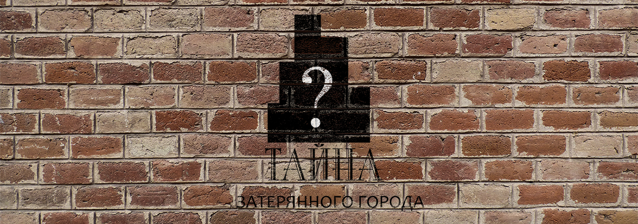 Разработка логотипа и шрифтов для Квеста  фото f_5775b40763021c57.jpg