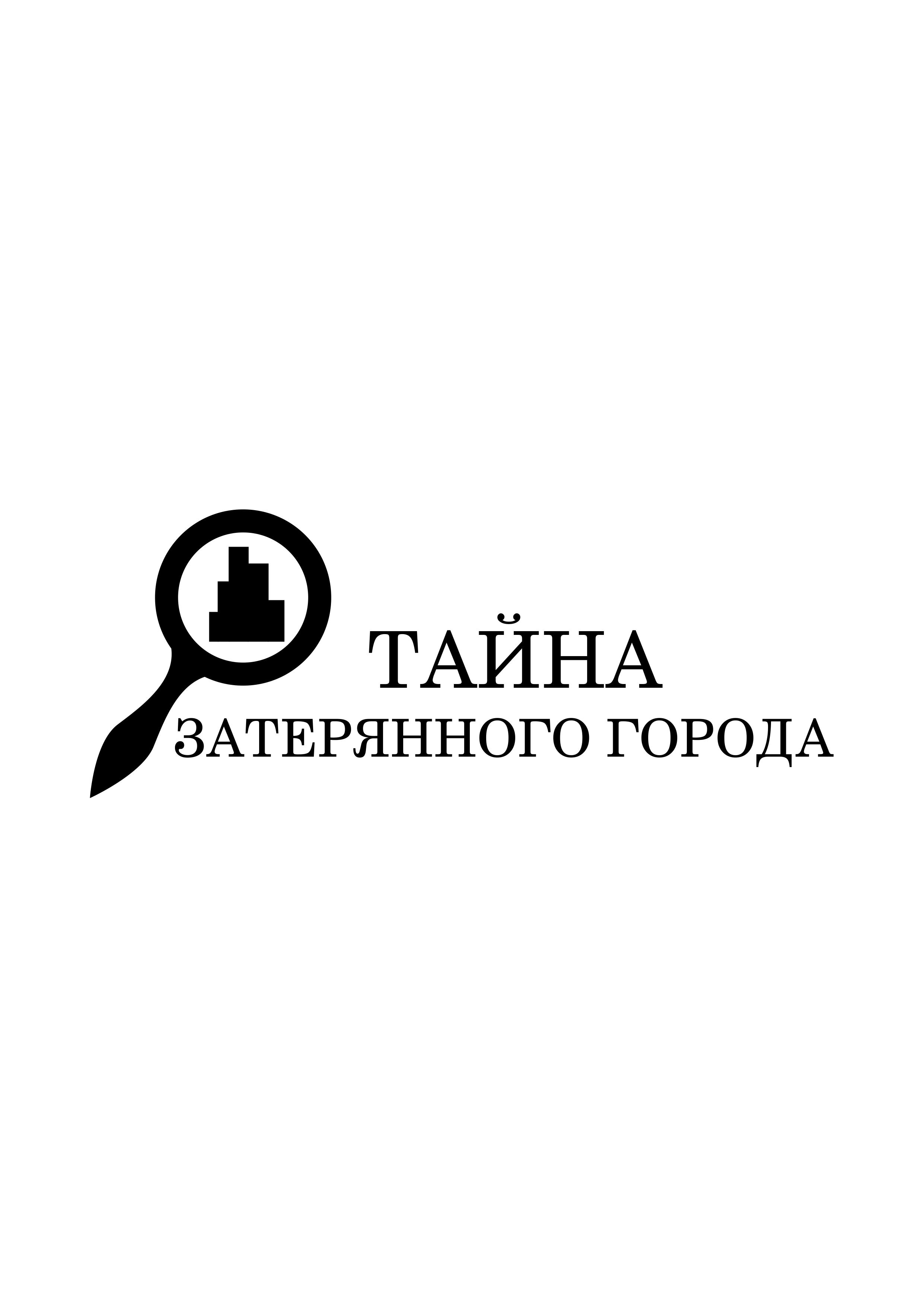 Разработка логотипа и шрифтов для Квеста  фото f_6725b40762744eb2.jpg