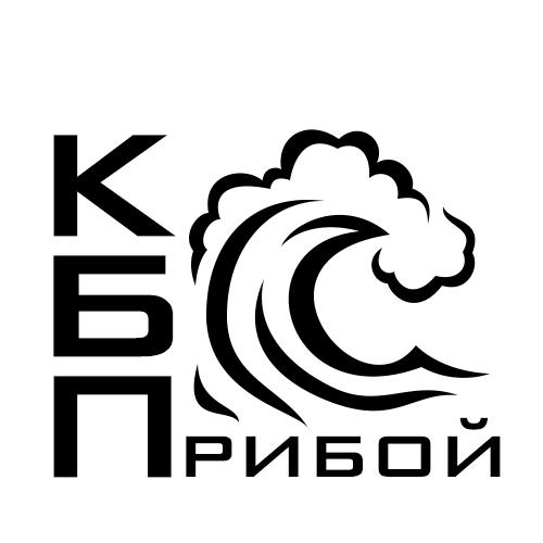 Разработка логотипа и фирменного стиля для КБ Прибой фото f_3335b23dfdc83fc3.jpg